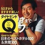 日本のベストホテル100&旅館100